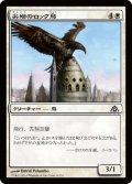 尖塔のロック鳥/Steeple Roc (DGM)