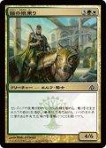 鎧の狼乗り/Armored Wolf-Rider (DGM)