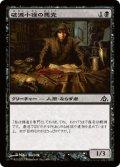 破滅小径の悪党/Bane Alley Blackguard (DGM)