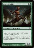 クロールの戦士/Kraul Warrior (DGM)