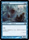 つぶやく幻/Murmuring Phantasm (DGM)