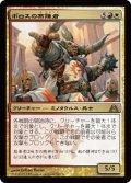 ボロスの布陣者/Boros Battleshaper (DGM)