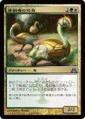 青銅嘴の恐鳥/Bronzebeak Moa (DGM)