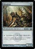 刃の歩哨/Bladed Sentinel (MBS)