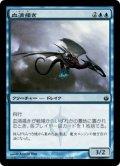 血清掻き/Serum Raker (MBS)