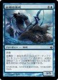 尖塔の海蛇/Spire Serpent (MBS)