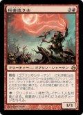 稲妻造り士/Lightning Crafter (MOR)