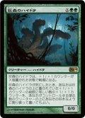 巨森のハイドラ/Vastwood Hydra (M14)