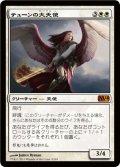 テューンの大天使/Archangel of Thune (M14)
