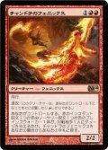 チャンドラのフェニックス/Chandra's Phoenix (M14)