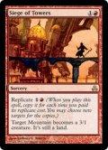 塔の包囲/Siege of Towers (GPT)