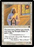 寺院の長老/Temple Elder (PO2)