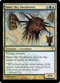 シミックの空呑み/Simic Sky Swallower (DIS)