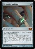 三つの願いの指輪/Ring of Three Wishes (M14)
