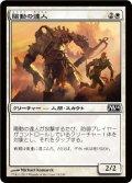陽動の達人/Master of Diversion (M14)