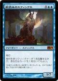 風読みのスフィンクス/Windreader Sphinx (M14)