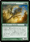 森生まれのビヒモス/Woodborn Behemoth (M14)