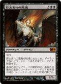 影生まれの悪魔/Shadowborn Demon (M14)