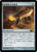 紅蓮術士の篭手/Pyromancer's Gauntlet (M14)