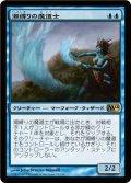 潮縛りの魔道士/Tidebinder Mage (M14)