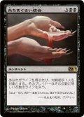 血なまぐさい結合/Sanguine Bond (M14)
