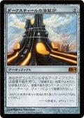 ダークスティールの溶鉱炉/Darksteel Forge (M14)