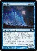 霜の壁/Wall of Frost (M14)