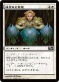 神聖なる好意/Divine Favor (M14)