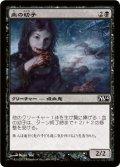 血の幼子/Blood Bairn (M14)