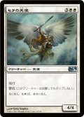 セラの天使/Serra Angel (M14)