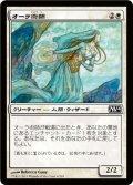 オーラ術師/Auramancer (M14)