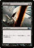 破滅の刃/Doom Blade (M14)