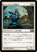 キャパシェンの騎士/Capashen Knight (M14)
