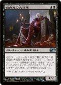 吸血鬼の大将軍/Vampire Warlord (M14)