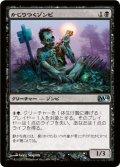 かじりつくゾンビ/Gnawing Zombie (M14)
