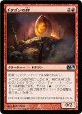 ドラゴンの卵/Dragon Egg (M14)