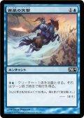 西風の突撃/Zephyr Charge (M14)