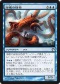 海檻の怪物/Sealock Monster (THS)