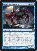 船壊しのクラーケン/Shipbreaker Kraken (THS)