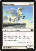 乗騎ペガサス/Cavalry Pegasus (THS)