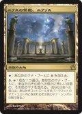 ニクスの祭殿、ニクソス/Nykthos, Shrine to Nyx (THS)