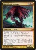 死の国のケルベロス/Underworld Cerberus (THS)