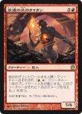永遠の炎のタイタン/Titan of Eternal Fire (THS)