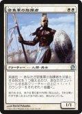 密集軍の指揮者/Phalanx Leader (THS)