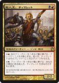 殺人王、ティマレット/Tymaret, the Murder King (THS)