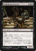 形見持ちのゴルゴン/Keepsake Gorgon (THS)