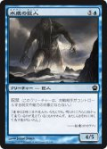 水底の巨人/Benthic Giant (THS)