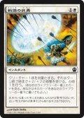 戦識の武勇/Battlewise Valor (THS)
