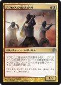 アクロスの重装歩兵/Akroan Hoplite (THS)