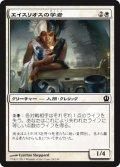 エイスリオスの学者/Scholar of Atheros (THS)